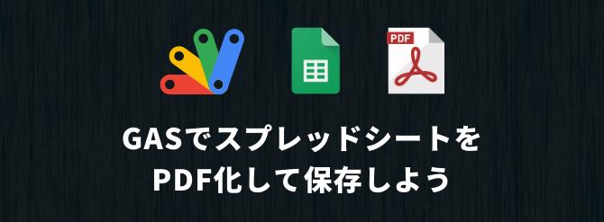 Google Apps Script spreadsheet pdf