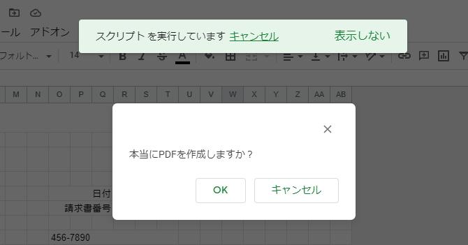 Google Apps Script message box