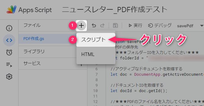 Google Apps Script menu