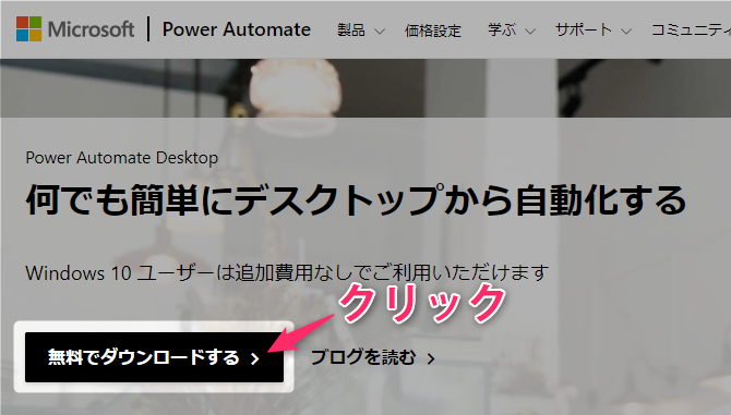 Microsoft Power Automate Desktop