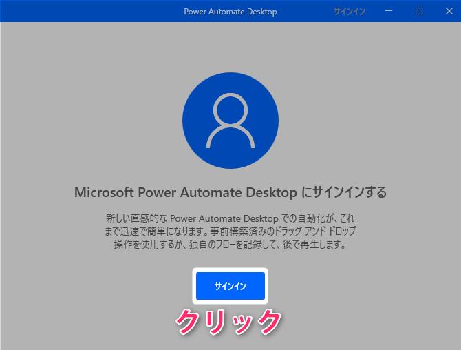 Microsoft Power Automate Desktop install
