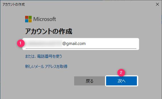 Microsoft Power Automate Desktop account create