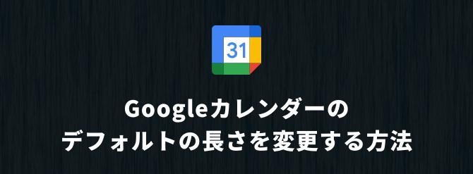 google calendar default duration