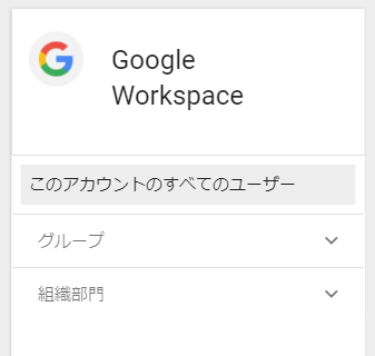 google workspace admin console orgs