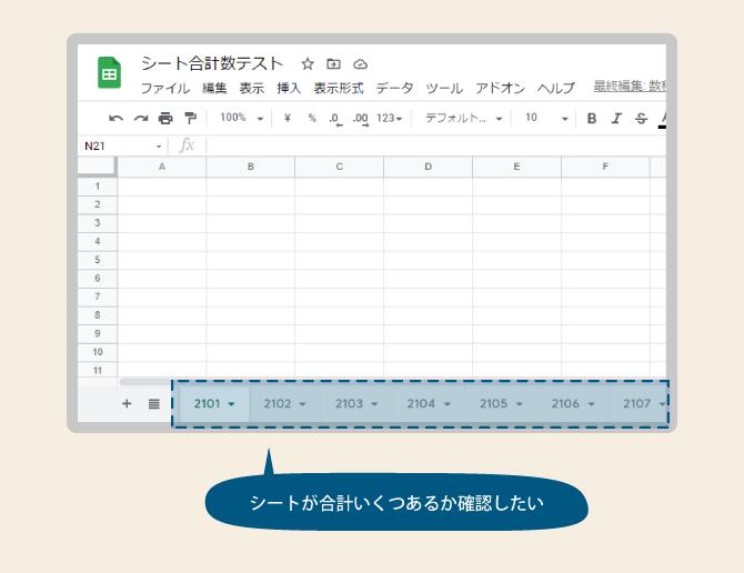 Google Apps Script Spreadsheet getNumSheets