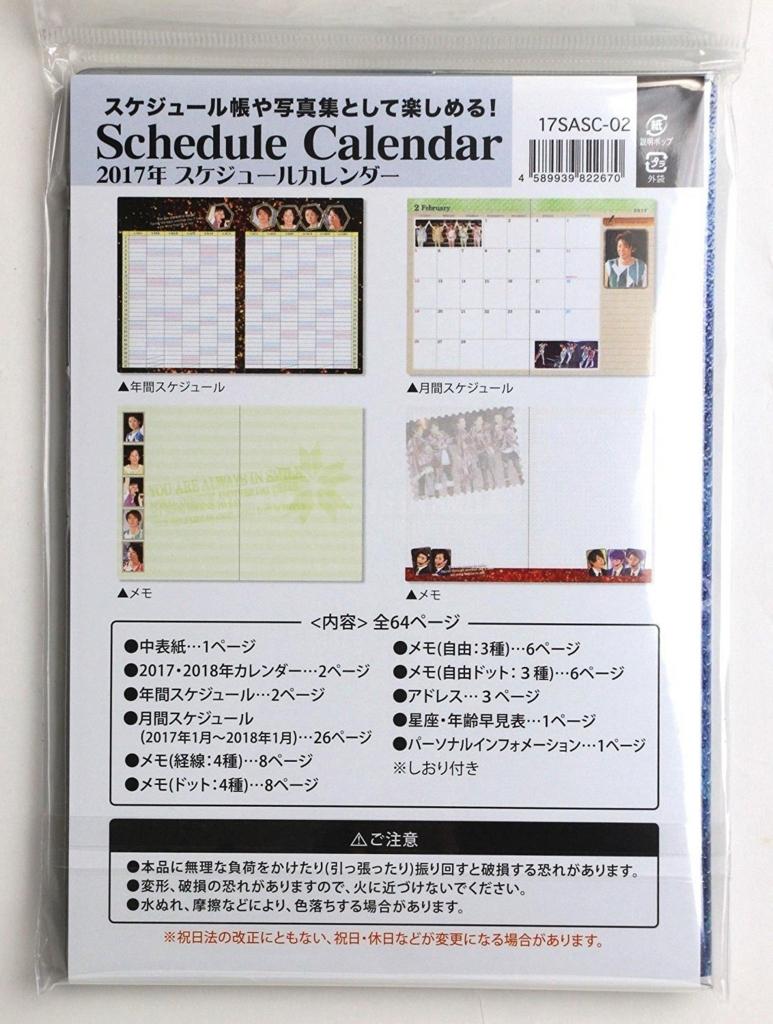 f:id:yukichansan:20161015172841j:plain