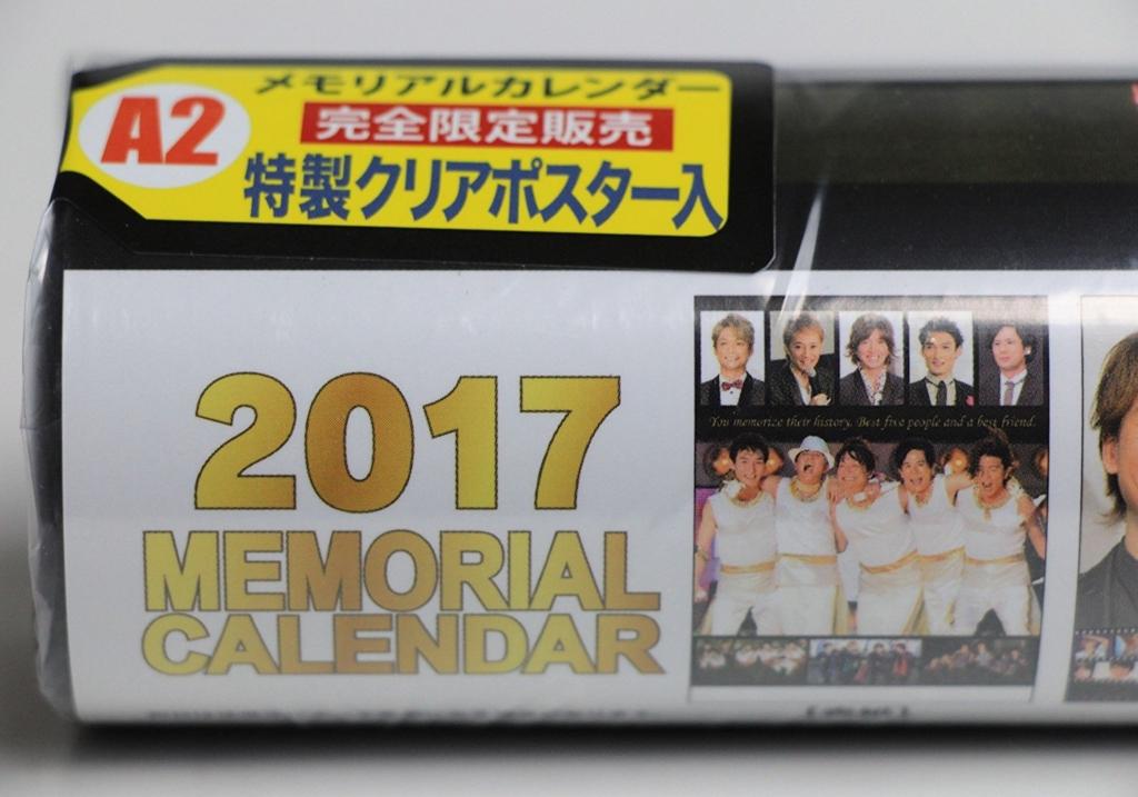 f:id:yukichansan:20161117151427j:plain