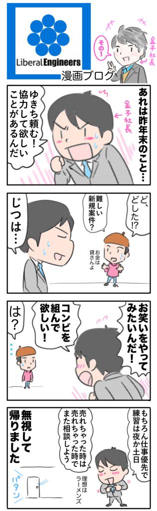 f:id:yukichi-liberal:20170311145114j:plain