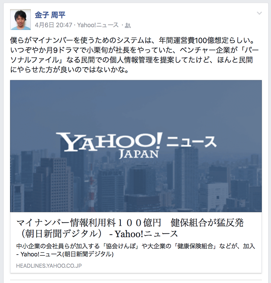 f:id:yukichi-liberal:20170416163336p:plain