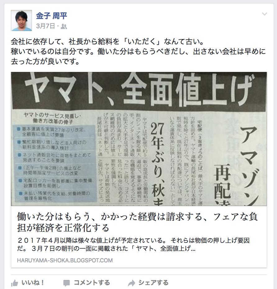 f:id:yukichi-liberal:20170416163359p:plain