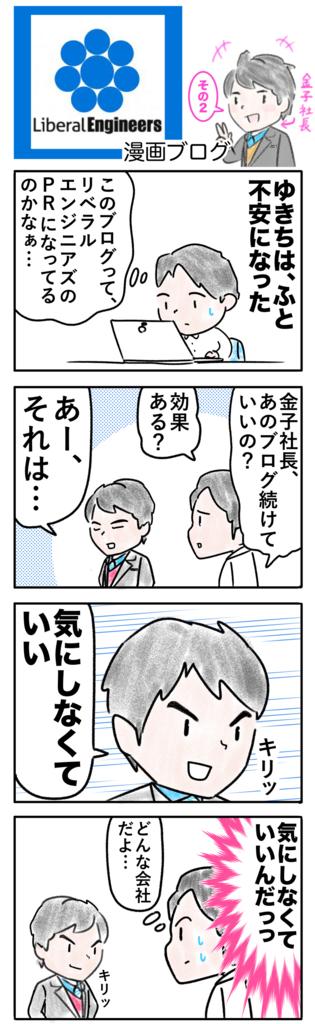 f:id:yukichi-liberal:20170608110624j:plain