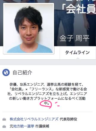 f:id:yukichi-liberal:20170618215009j:plain