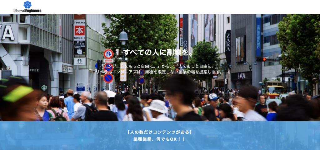 f:id:yukichi-liberal:20170824153508p:plain