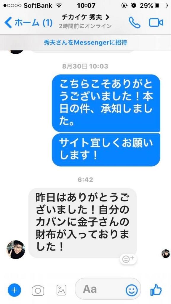 f:id:yukichi-liberal:20170915144521j:plain