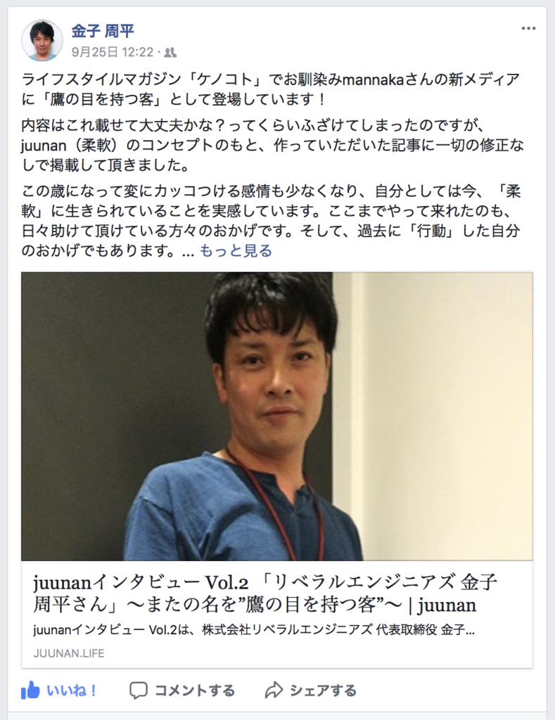 f:id:yukichi-liberal:20170930173139p:plain
