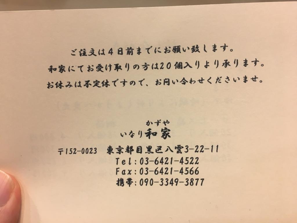 f:id:yukichi-liberal:20171022163000j:plain