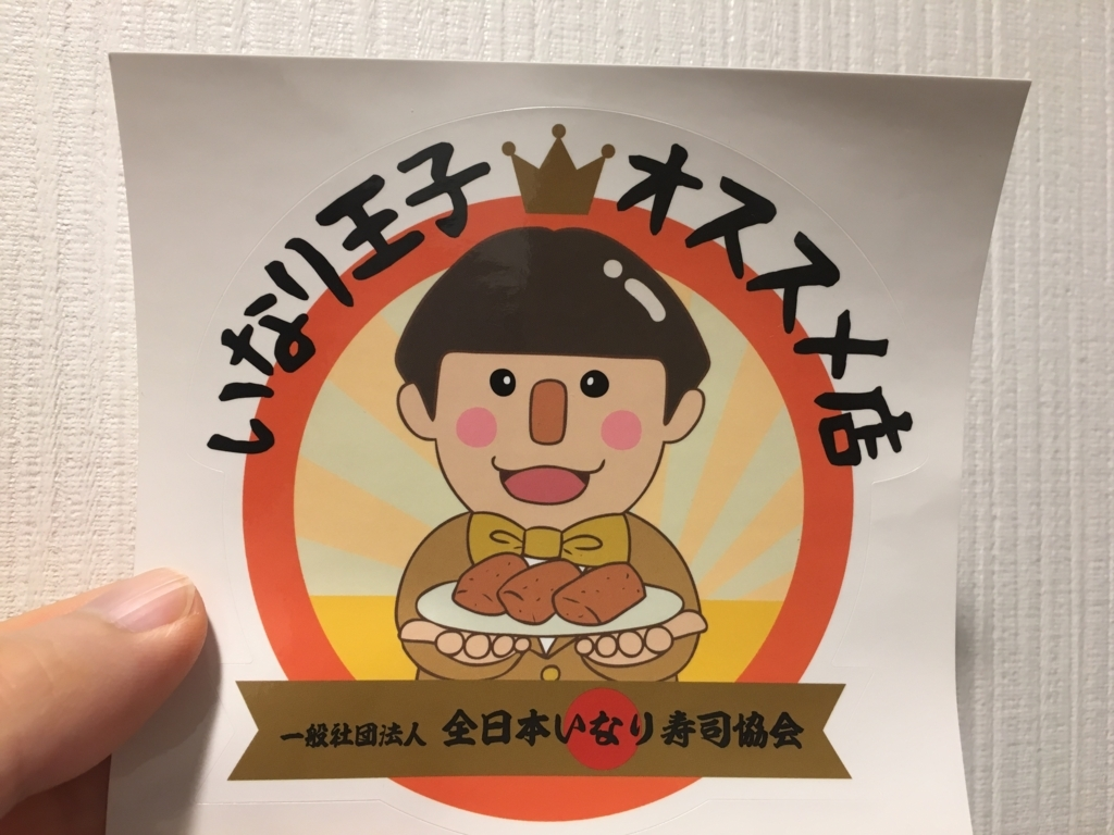 f:id:yukichi-liberal:20171022163010j:plain