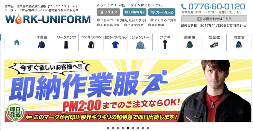f:id:yukichi-liberal:20171120183505p:plain