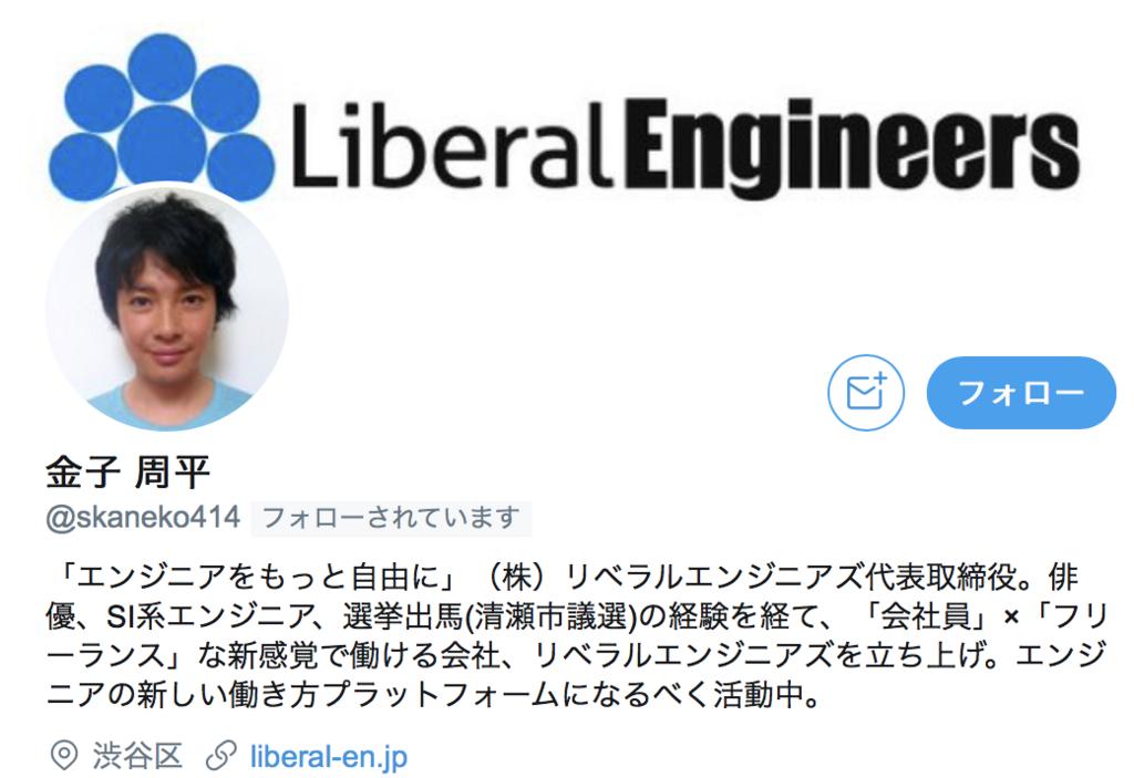 f:id:yukichi-liberal:20171224140430p:plain