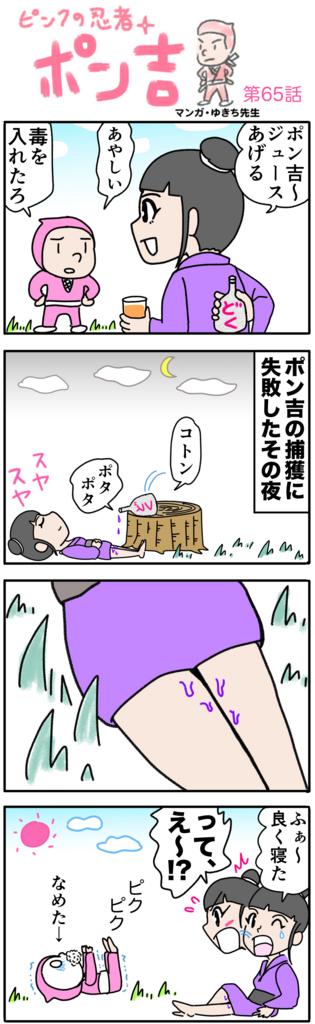 f:id:yukichi-liberal:20180305132828j:plain