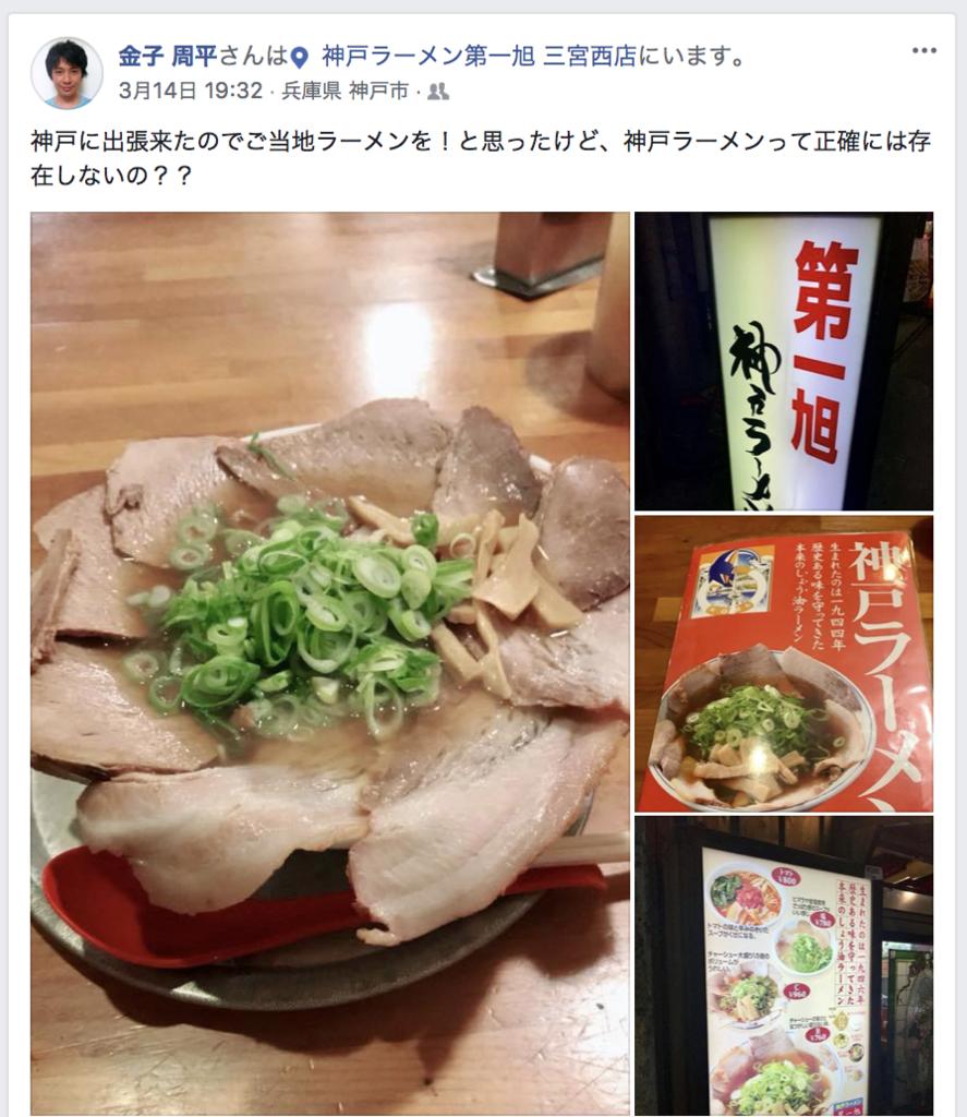 f:id:yukichi-liberal:20180318143023p:plain