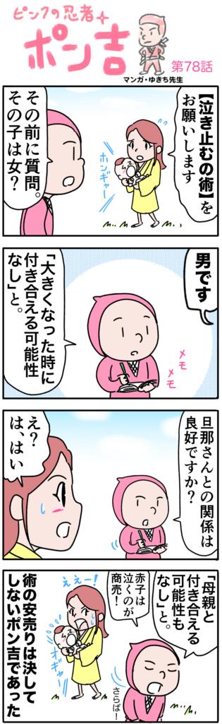 f:id:yukichi-liberal:20180519200821j:plain