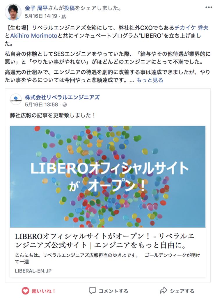 f:id:yukichi-liberal:20180519201703p:plain