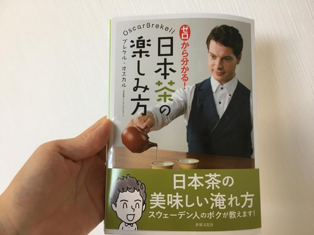 f:id:yukichi-liberal:20180610135749j:plain