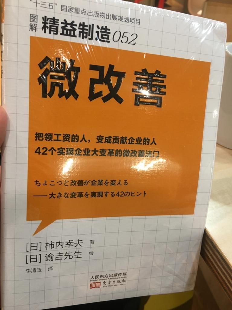 f:id:yukichi-liberal:20180618172915j:plain