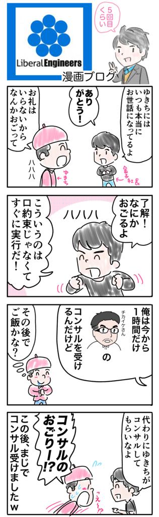 f:id:yukichi-liberal:20180618173820j:plain