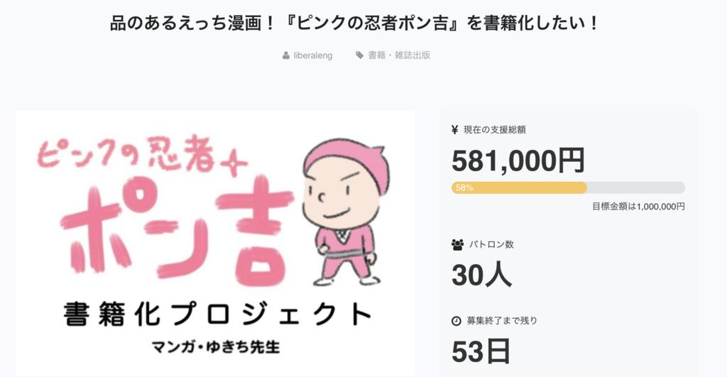f:id:yukichi-liberal:20180709160039p:plain