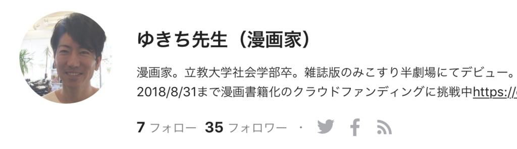 f:id:yukichi-liberal:20180717120755p:plain