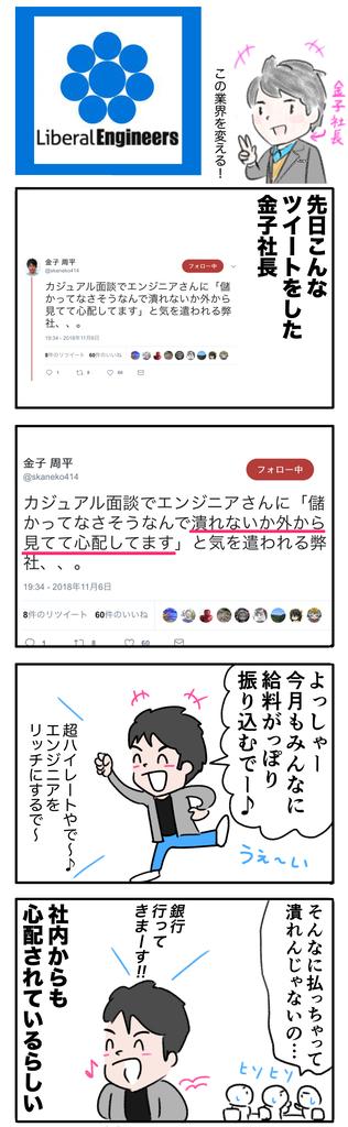 f:id:yukichi-liberal:20181109150533j:plain
