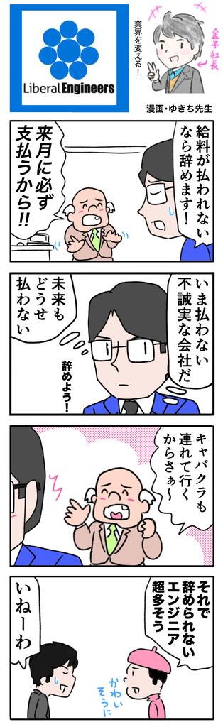 f:id:yukichi-liberal:20181117172207j:plain