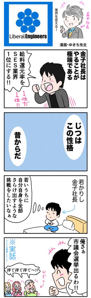 f:id:yukichi-liberal:20181124174039j:plain