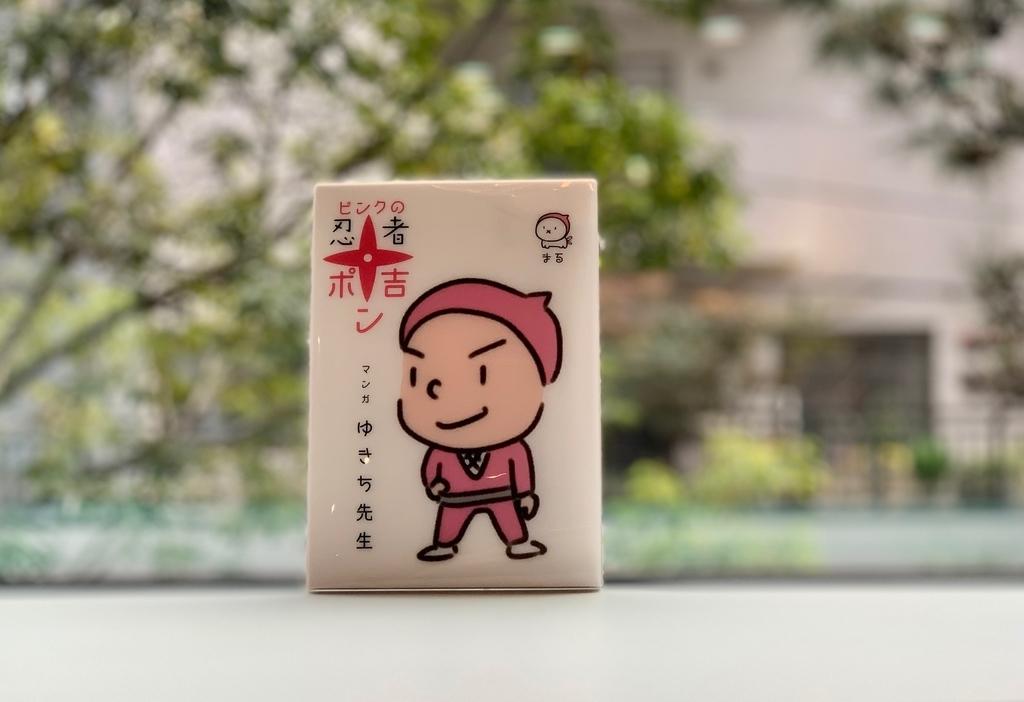 f:id:yukichi-liberal:20181208221238j:plain