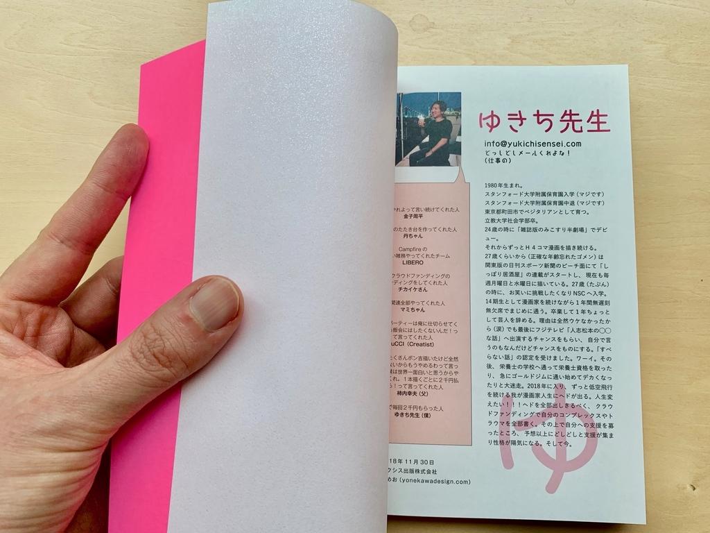 f:id:yukichi-liberal:20181208221400j:plain