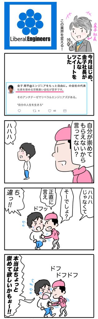 f:id:yukichi-liberal:20181216181502j:plain
