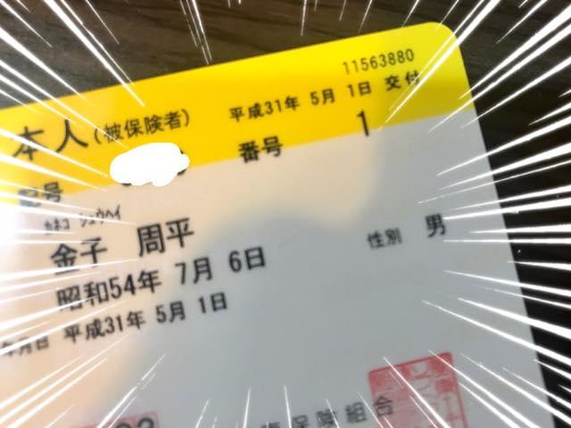 f:id:yukichi-liberal:20190430221015j:plain