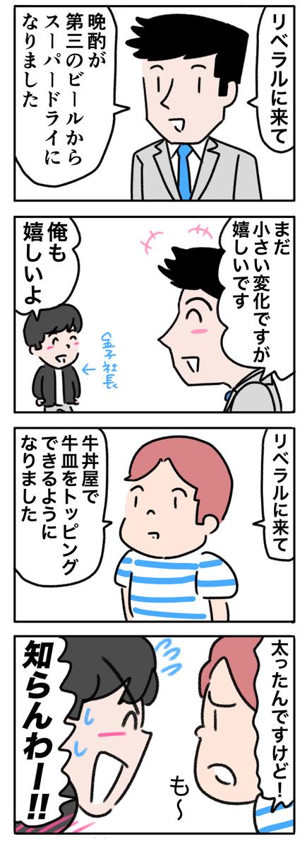 f:id:yukichi-liberal:20190531155615j:plain