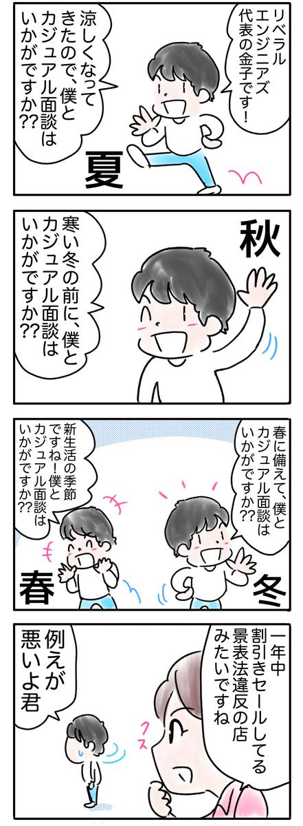 f:id:yukichi-liberal:20190824191721j:plain