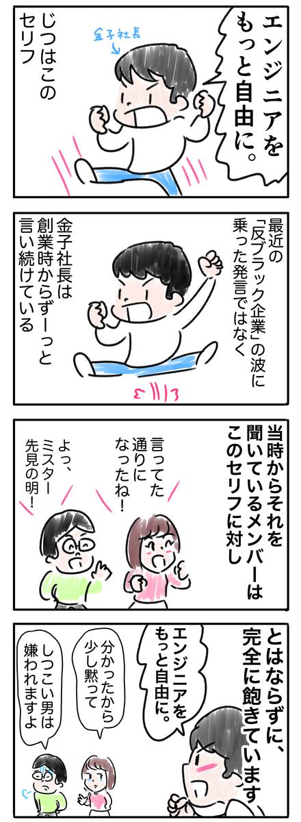 f:id:yukichi-liberal:20191014174355j:plain