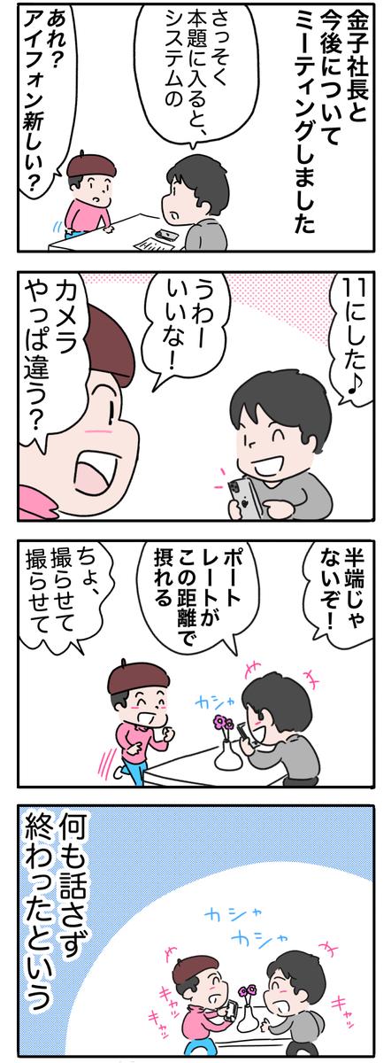 f:id:yukichi-liberal:20191112215801j:plain