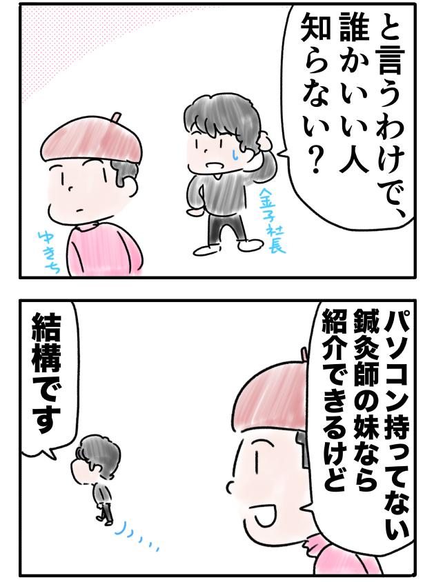 f:id:yukichi-liberal:20191119234957j:plain