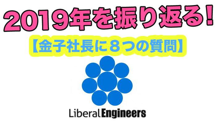 f:id:yukichi-liberal:20191231165820j:plain