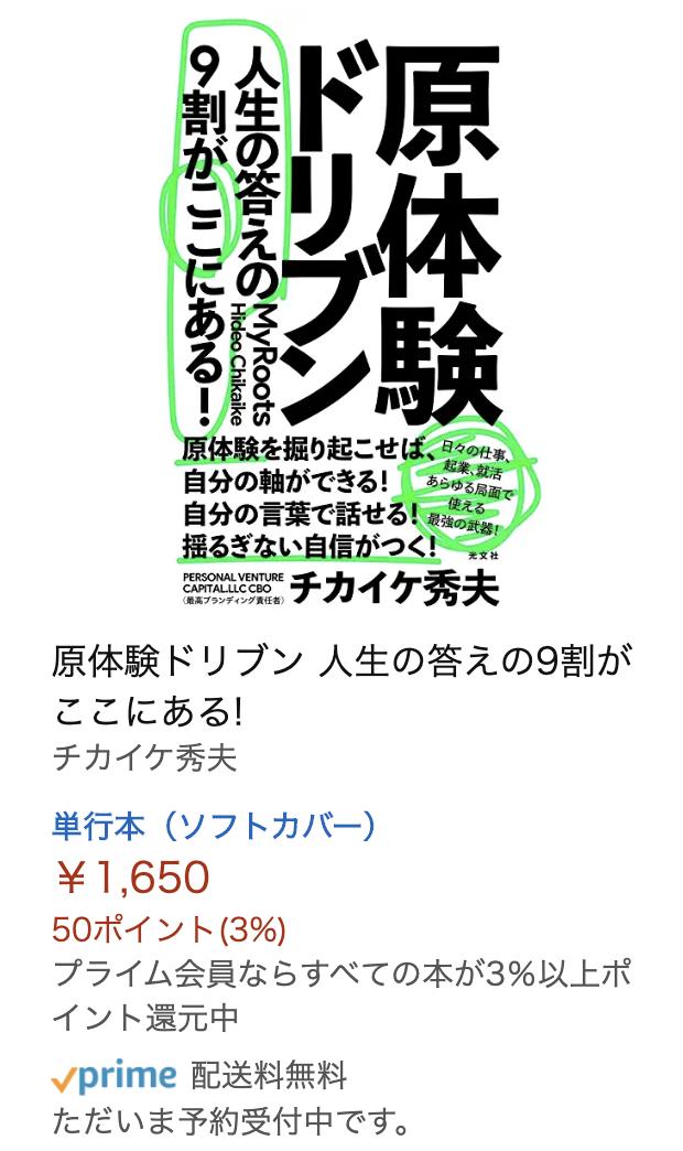 f:id:yukichi-liberal:20200323174328p:plain