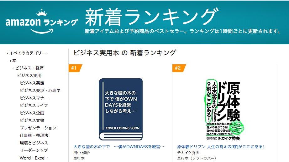 f:id:yukichi-liberal:20200323174526j:plain