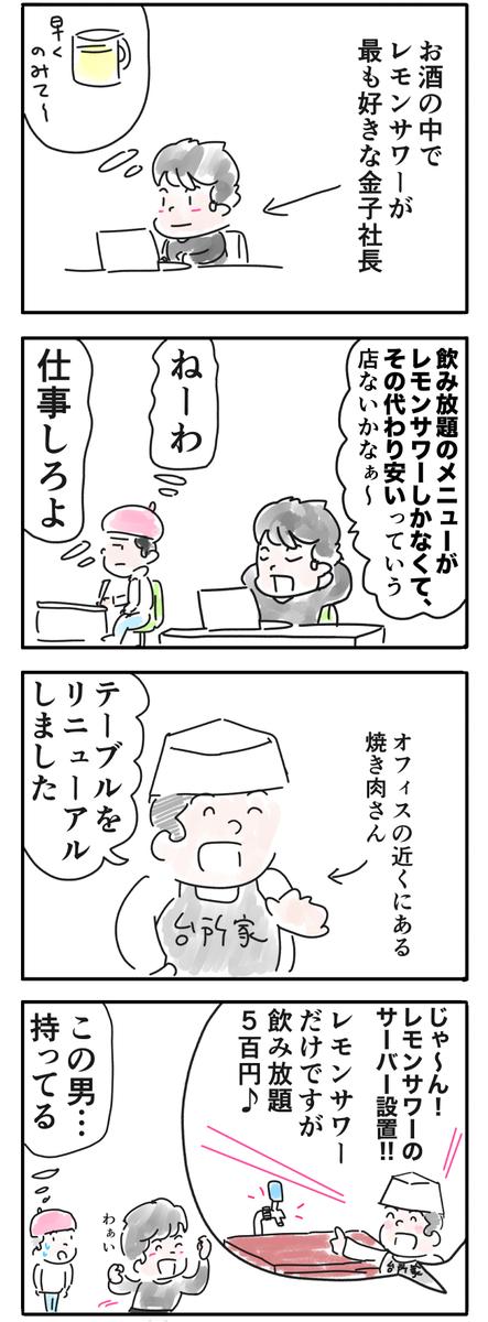 f:id:yukichi-liberal:20200615143350j:plain