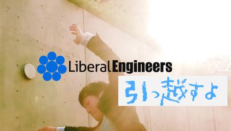 リベラルエンジニアズは渋谷から引っ越します first_img