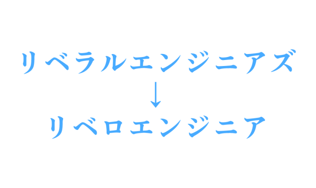 社名変更。リベラルエンジニアズ→リベロエンジニア first_img